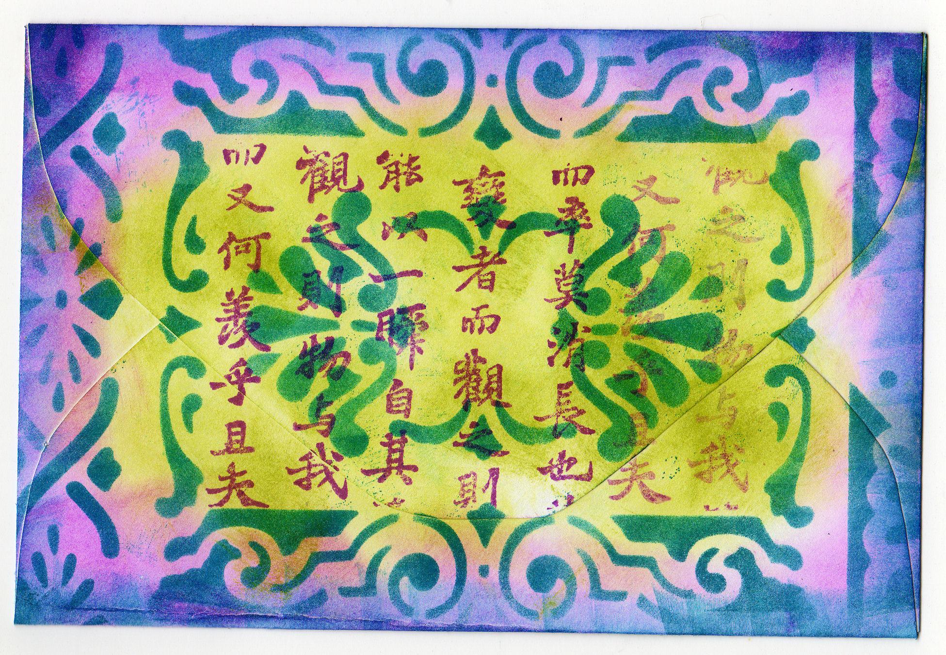 Oriental back